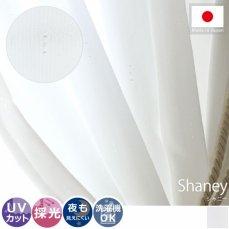 100サイズから選べる!UVカット・遮像・採光 ・ウォッシャブルレースカーテン『シャニー』