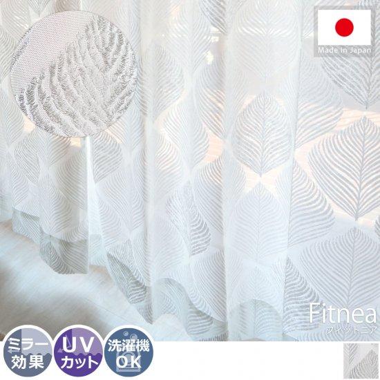 ミラー効果・UVカット・ウォッシャブル!ボタニカルモチーフ柄のレースカーテン『フィットニア』