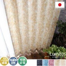 ベルベットを表現したプリント柄 洗えるシンプルカーテン 『ルミタス イエロー』