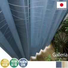 縫製にこだわった高級感あふれるモダン柄日本製カーテン 『ガレリア ブルー』■:完売