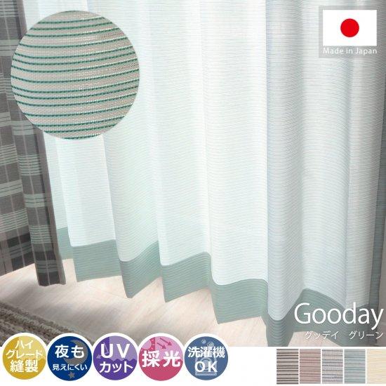 淡い色のストライプと機能性がポイント!多機能レースカーテン 『グッデイ グリーン』