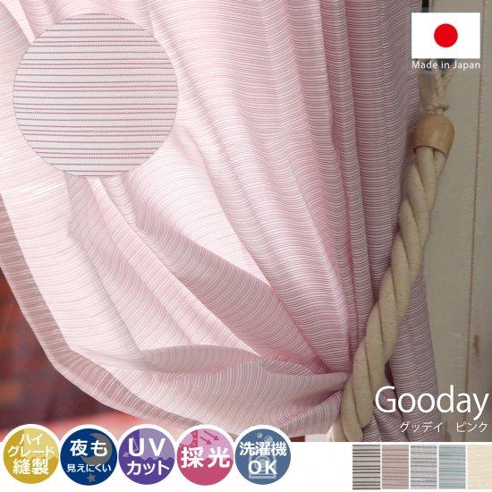 淡い色のストライプと機能性がポイント!多機能レースカーテン 『グッデイ ピンク』