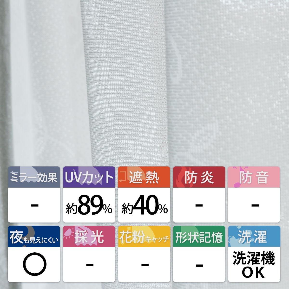 夜も外から見えにくいから安心!花柄が可愛い日本製レースカーテン 『メイプル』