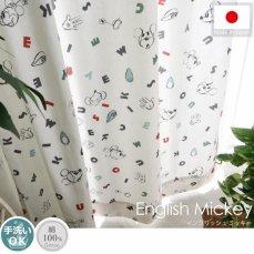 【50%OFF】100サイズから選べる!大人可愛いディズニーデザインカーテン 『イングリッシュミッキー』