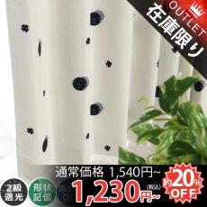 お買得!子供部屋にピッタリ♪かわいい2級遮光の形状記憶カーテン 『モグモグ  ブラック』