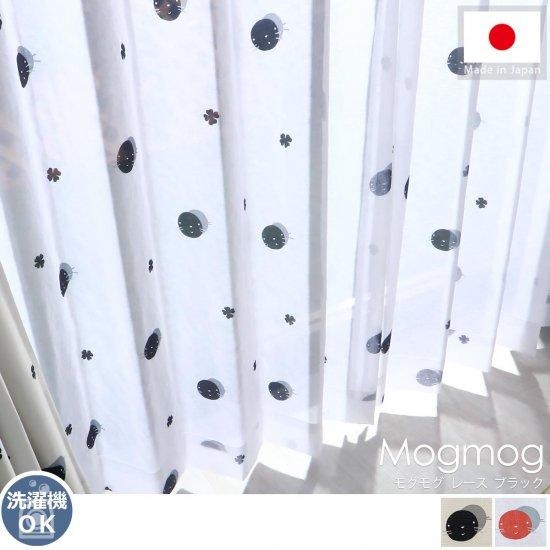 お買得!子供部屋にピッタリ♪かわいい洗えるレースカーテン『モグモグ レース ブラック』