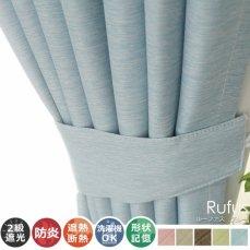 100サイズから選べる!遮光+遮熱+防炎+ウォッシャブル激安既製カーテン 『ルーファス ブルー』