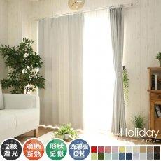 100サイズから選べる!遮光+ウォッシャブル激安既製カーテン 『ホリデー アイボリー』