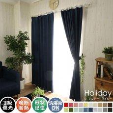 100サイズから選べる!遮光+ウォッシャブル激安既製カーテン 『ホリデー ネイビー』