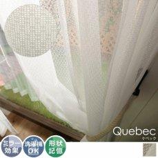 粗めの編み目でもプライバシーは保護!形状記憶ミラーレースカーテン 『ケベック』