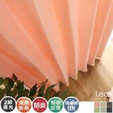 100サイズから選べる!遮光+防炎+遮熱+ウォッシャブル既製カーテン 『レクト ピンク』