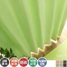 100サイズから選べる!遮光+防炎+遮熱+ウォッシャブル既製カーテン 『レクト グリーン』