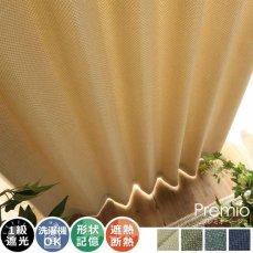100サイズから選べる!1級遮光+遮熱+ウォッシャブル既製カーテン 『プレミオ ベージュ』