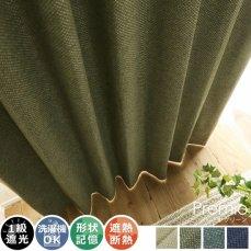 100サイズから選べる!1級遮光+遮熱+ウォッシャブル既製カーテン 『プレミオ グリーン』