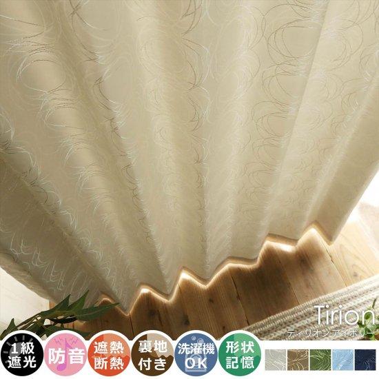 裏地付きの高機能ジャガード織りカーテン