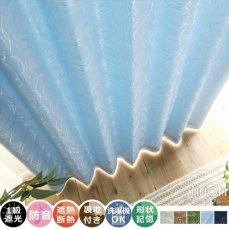 100サイズから選べる!裏地付きの高機能ジャガード織りカーテン 『ティリオン ブルー』