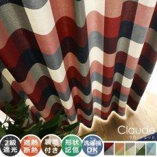 100サイズから選べる!2級遮光のチェック柄カーテン 『クロード レッド』