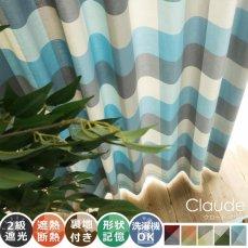 100サイズから選べる!2級遮光のチェック柄カーテン 『クロード ブルー』
