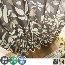 100サイズから選べる!リーフ柄のウォッシャブル既製カーテン 『ラジル ブラウン』