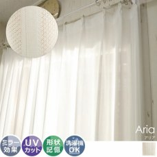 UVカット率84%!洗える形状記憶ミラーレースカーテン 『アリア』
