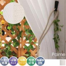 花粉キャッチで快適!形状記憶で洗いやすいUVカットミラーレースカーテン 『パルメ』