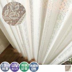 UVカット付き!形状記憶で洗えるボタニカル柄ミラーレースカーテン 『アルトリア』