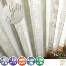 遮熱・UVカット!花柄が目を引く高機能ミラーレースカーテン 『フィオナ』