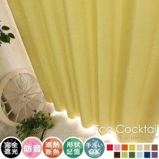 100サイズから選べる!完全遮光+防音+遮熱!形状記憶の既製カーテン 『エコカクテル ミモザ』