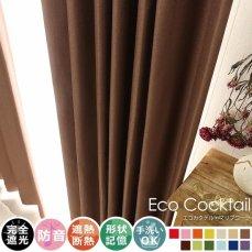 100サイズから選べる!完全遮光+防音+遮熱!形状記憶の既製カーテン 『エコカクテル マリブコーラ』