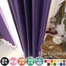 100サイズから選べる!完全遮光+防音+遮熱!形状記憶の既製カーテン 『エコカクテル バイオレットフィズ』