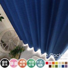 100サイズから選べる!完全遮光+防音+遮熱!形状記憶の既製カーテン 『エコカクテル ブルーハワイ』
