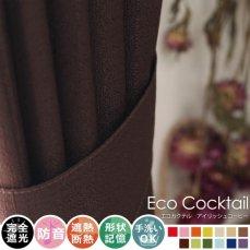 100サイズから選べる!完全遮光+防音+遮熱!形状記憶の既製カーテン 『エコカクテル アイリッシュコーヒー』