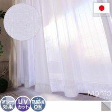 蚊を寄せ付けにくい!UVカットもできちゃう洗える日本製ミラーレースカーテン 『モント』