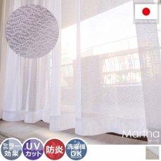 安心の防炎機能!UVカットもできちゃう洗える日本製ミラーレースカーテン 『マーサ』