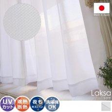 高い遮熱効果&UVカット効果!透けにくいミラーレースカーテン 『ラクサ』