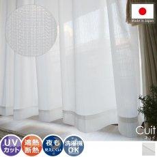 高い遮熱効果&UVカット効果!透けにくいミラーレースカーテン 『キュイ』