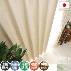 100サイズから選べる!裏地付きのボタニカル柄ドレープカーテン 『セリーヌ ベージュ』