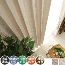 100サイズから選べる!裏地付きの上品なボタニカル柄ドレープカーテン 『デミーア アイボリー』