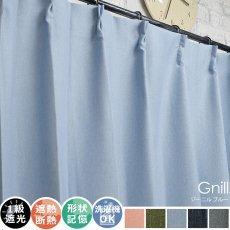 100サイズから選べる!デニム風プリントの既製カーテン 『ジーニル ブルー』