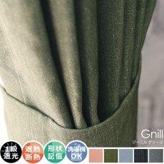 100サイズから選べる!デニム風プリントの既製カーテン 『ジーニル グリーン』■完売