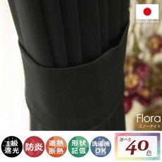 100サイズから選べる!1級遮光+防炎+遮熱+ウォッシャブル既製カーテン 『フローラ スノーナイト』■通常より納期がかかります。