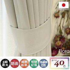 100サイズから選べる!1級遮光+防炎+遮熱+ウォッシャブル既製カーテン 『フローラ アイスグレー』■通常より納期がかかります。