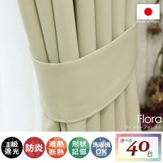 100サイズから選べる!1級遮光+防炎+遮熱+ウォッシャブル既製カーテン 『フローラ ウィンターフォレスト』