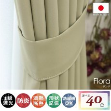 100サイズから選べる!1級遮光+防炎+遮熱+ウォッシャブル既製カーテン 『フローラ サンド』■通常より納期がかかります。