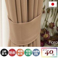 100サイズから選べる!1級遮光+防炎+遮熱+ウォッシャブル既製カーテン 『フローラ マロン』■通常より納期がかかります。