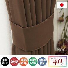 100サイズから選べる!1級遮光+防炎+遮熱+ウォッシャブル既製カーテン 『フローラ ウッド』■通常より納期がかかります。