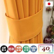 100サイズから選べる!1級遮光+防炎+遮熱+ウォッシャブル既製カーテン 『フローラ マリーゴールド』■通常より納期がかかります。