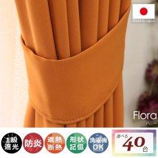 100サイズから選べる!1級遮光+防炎+遮熱+ウォッシャブル既製カーテン 『フローラ ハニー』■通常より納期がかかります。