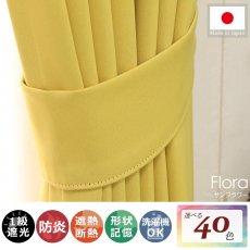 100サイズから選べる!1級遮光+防炎+遮熱+ウォッシャブル既製カーテン 『フローラ サンフラワー』■通常より納期がかかります。