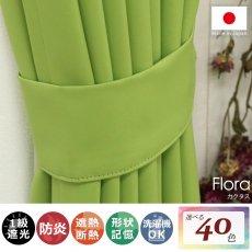 100サイズから選べる!1級遮光+防炎+遮熱+ウォッシャブル既製カーテン 『フローラ カクタス』■通常より納期がかかります。